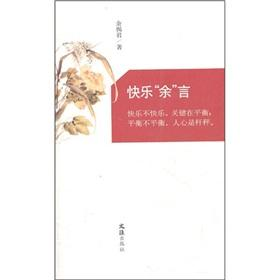 Happy I word(Chinese Edition): YU TI JUN