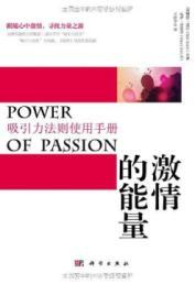 Passion. energy - Law of Attraction Manual(Chinese Edition): DAO ER