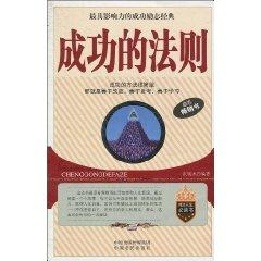 The laws of success(Chinese Edition): ZHANG XIAN JIE