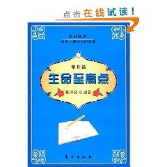 The highest point of life (up articles)(Chinese Edition): SI TAN JIN