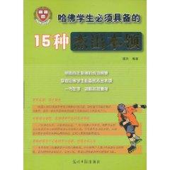 Harvard student must have outstanding skills of 15(Chinese Edition): BEN SHE.YI MING