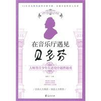 Met Beethoven in the concert hall - to help young people master in adversity Yuecuoyueyong(Chinese ...
