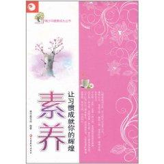 Literacy - so accustomed to the brilliant achievements of your(Chinese Edition): BEN SHE