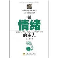 Books psychological training - to do the masters of mood(Chinese Edition): SHEN DE LI LIANG BAO ...