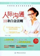 Interpersonal communication of 10 platinum rule(Chinese Edition): XUN WEI PING