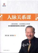 Zeng Shiqiang - connections lesson(Chinese Edition): CENG REN QIANG