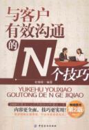 Effective communication with customers of the N skills - Version 2: YU HUI XIA