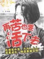Have to live in pain(Chinese Edition): YUN SHU