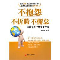 Do not complain about not toss does not slack - you work for their own future(Chinese Edition): XU ...