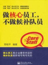 Do core employees. Do alternate members(Chinese Edition): XING GUI PING