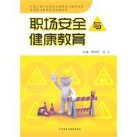 Workplace safety and health education(Chinese Edition): TAN SHAO HUA