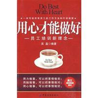 Hard to do: staff training new ideas(Chinese Edition): WU YING