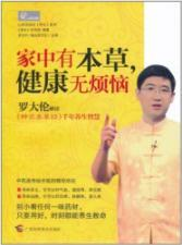 There are herbal home. No health worries(Chinese: LUO DA LUN