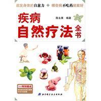 Disease. naturopathy book(Chinese Edition): CHEN YONG BING