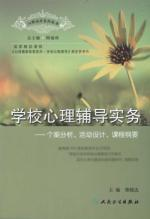 School counseling practice - case study of the event design syllabus(Chinese Edition): GU YU QI