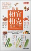Quick and affordable relative to g diet manual - full product version(Chinese Edition): HU WEI QIN