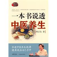 A book that thoroughly TCM(Chinese Edition): FAN ZHENG LUN