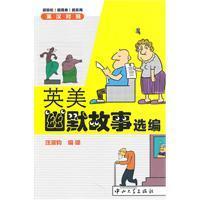 Anglo-American selection of humorous stories - English-Chinese(Chinese: WANG SHU JUN