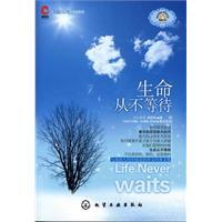 Life never waits - Bilingual MP3(Chinese Edition): LUAN GUI FENG