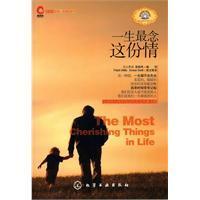 The most read love life - Bilingual: LUAN GUI FENG