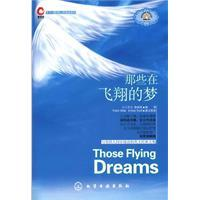 Those flying dreams - bilingual MP3(Chinese Edition): LUAN GUI FENG
