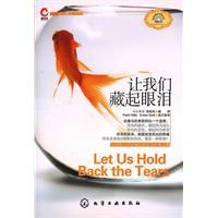 Let's hide the tears - Bilingual MP3(Chinese: LUAN GUI FENG