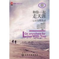 With you wander - Bilingual MP3(Chinese Edition): LUAN GUI FENG
