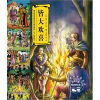 Happy (English-Chinese painting world classics edition of Shakespeare Series): SHA SHI BI YA