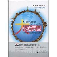 Great seeing the United States - when: CHEN QIANG