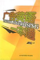 Advertising English one pass(Chinese Edition): WANG YAN XI