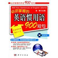 Must master the English idiom phrase 900 - with CD-ROM: HAO HAN