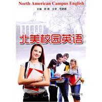 School English in North America(Chinese Edition): GU YING