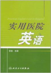 Practical English hospital: LEI HUI