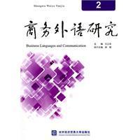 Business foreign language study: 2(Chinese Edition): WANG LI FEI ZHU