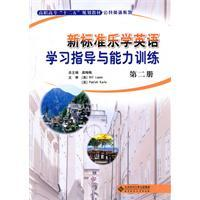 Enjoy learning English. learning new standards guidance and skills training - Volume II(Chinese ...