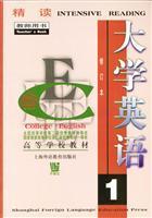 Amendment 1 College English Intensive Reading Teacher's: ZHANG ZENG JIAN