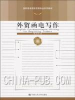 Writing business correspondence(Chinese Edition): CHANG YU TIAN
