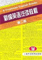 New English Extensive Reading Tutorial (2): WANG SHOU REN