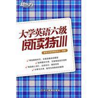 CET reading Gifted (New Oriental)(Chinese Edition): XIN DONG FANG KAO SHI YAN JIU ZHONG XIN
