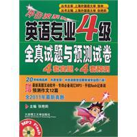 English 4 papers all real questions and predict - with CD-ROM(Chinese Edition): ZHANG YAN LI