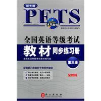 National English Test materials simultaneously workbooks - Level 3 - the new program - new version:...