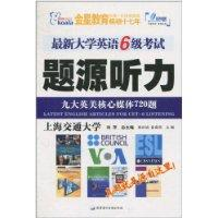 The latest issue of College English Test 6 hearing-MP3 version of the source: NIE QING JUAN