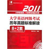 State test -2011 CET Studies Management Standards Interpretation (with CD) 82 sets of questions ...