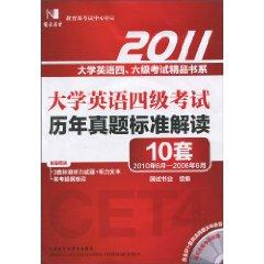 State test -2011 CET Studies Management Standards Interpretation (with CD) 10 sets of questions ...