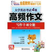 College English Test 4 essay writing decathlon high points of new kinds of questions -710(Chinese ...