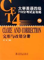 710 points CET exam Raiders - Gestalt volumes with error correction(Chinese Edition): ZHOU JIE