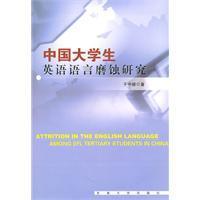 Chinese students study English Language abrasive(Chinese Edition): YU ZHONG GEN