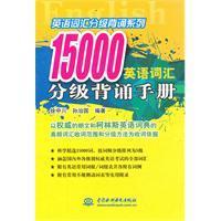 15000 English words to recite manual classification: XU ZHONG CHUAN