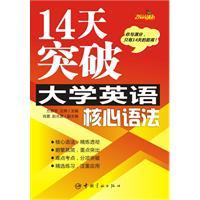14 days exceeded the core grammar of English universities: FANG ZHEN YU