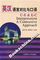 English language comparison and interpretation(Chinese Edition): HU KAI BAO